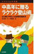 ヤマケイ山学選書 中高年に贈るラクラク登山術(ヤマケイ山学選書)