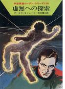 宇宙英雄ローダン・シリーズ 電子書籍版95 虚無への探索