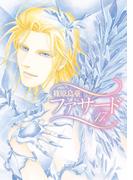 ファサード(17)(WINGS COMICS(ウィングスコミックス))