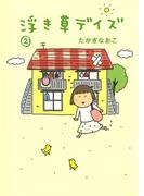 浮き草デイズ(2)(文春e-book)