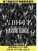 吉田同名-Sogen SF Short Story Prize Edition-