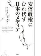 安倍政権にひれ伏す日本のメディア