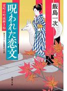 室町小町謎解き帖 : 2 呪われた恋文(双葉文庫)