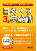 日めくり3分英会話(学研スマートライブラリ)