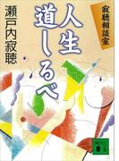 寂聴相談室 人生道しるベ(講談社文庫)