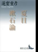夏目漱石論(講談社文芸文庫)