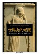 世界史的考察(ちくま学芸文庫)