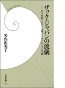 【期間限定価格】ザック・ジャパンの流儀