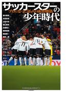 【期間限定価格】サッカースターの少年時代