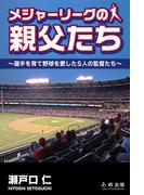 【期間限定価格】メジャーリーグの親父たち