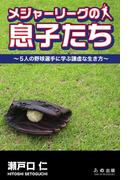 【期間限定価格】メジャーリーグの息子たち