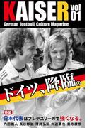 【期間限定価格】ドイツサッカーマガジンKAISER(カイザー)vol.1