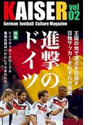 【期間限定価格】ドイツサッカーマガジンKAISER(カイザー)vol.2