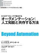 オーグメンテーション:人工知能と共存する方法(DIAMOND ハーバード・ビジネス・レビュー論文)