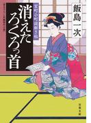 【全1-2セット】室町小町謎解き帖(双葉文庫)