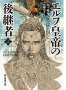 【全1-2セット】エルフ皇帝の後継者(創元推理文庫)