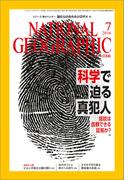 ナショナル ジオグラフィック日本版 2016年7月号
