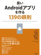 良いAndroidアプリを作る139の鉄則