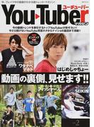 YouTuberマガジン vol.2 はじめしゃちょー/ワタナベマホト/フィッシャーズ