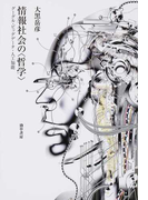 情報社会の〈哲学〉 グーグル・ビッグデータ・人工知能