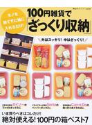 100円雑貨で「ざっくり収納」 モノを捨てずに箱に入れるだけ!