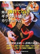"""実は""""弾けてない""""ギタリスト矯正カリキュラム ギターが上達するために克服しておくべき必修ポイントをプロの視点で徹底チェック!!"""