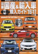 最新国産&輸入車全モデル購入ガイド '16−'17 タイプ別に300超の最新モデルを網羅