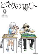 となりの関くん 9 (MFコミックス)