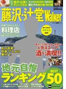 藤沢・辻堂Walker 完全保存版