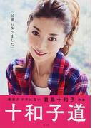 十和子道 美容だけではない君島十和子の本
