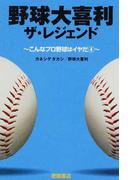 野球大喜利ザ・レジェンド