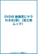 DVD付 絶倫男にヤラれる女(仮)
