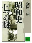 【全1-2セット】昭和史 七つの謎(講談社文庫)