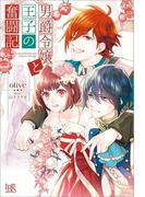 【全1-2セット】男爵令嬢と王子の奮闘記(アイリスNEO)