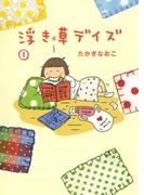 【全1-2セット】浮き草デイズ(文春e-book)