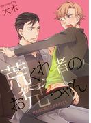 【全1-2セット】荒くれ者のお兄ちゃん-代わりに抱くと言われても-(BL☆美少年ブック)