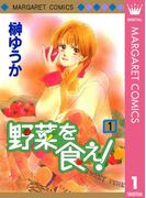 【全1-2セット】野菜を食え!(マーガレットコミックスDIGITAL)
