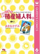 【6-10セット】新こちら椿産婦人科(クイーンズコミックスDIGITAL)