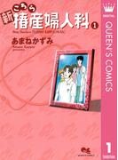 【全1-12セット】新こちら椿産婦人科(クイーンズコミックスDIGITAL)