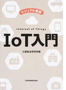 IoT入門 ビジュアル解説