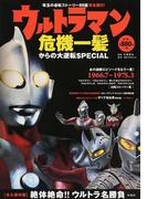 ウルトラマン危機一髪からの大逆転SPECIAL 珠玉の逆転ストーリー66話完全紹介!