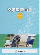交通政策白書 平成28年版