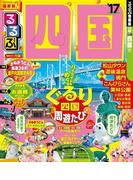 るるぶ四国'17(るるぶ情報版(国内))