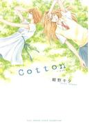 Cotton(バーズコミックス ガールズコレクション)