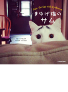 【期間限定50%OFF】まゆげ猫のサム