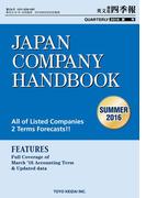Japan Company Handbook 2016 Summer (英文会社四季報2016Summer号)
