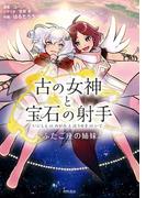 古の女神と宝石の射手 ふたご座の姉妹(単行本コミックス)