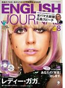 [音声DL付]ENGLISH JOURNAL 2016年8月号