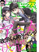 Comic REX (コミック レックス) 2016年8月号(REX COMICS)