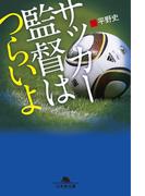 サッカー監督はつらいよ(幻冬舎文庫)